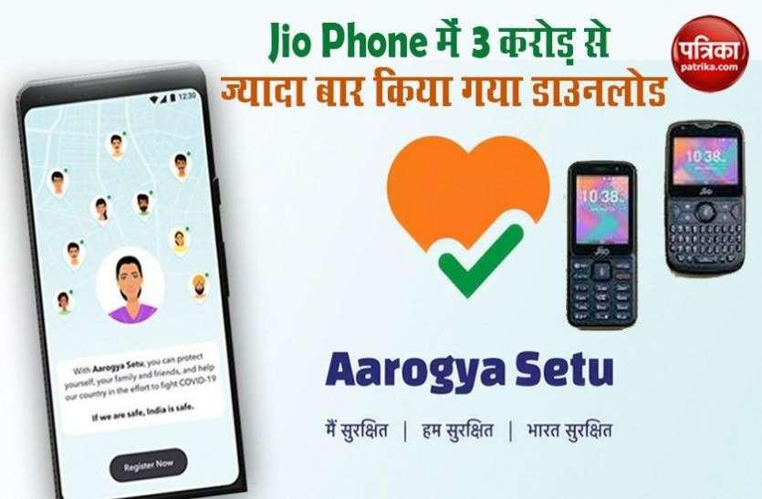 3 करोड़ से ज्यादा बार Jio Phone में डाउनलोड किया गया Aarogya Setu App