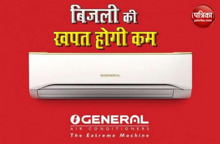 हर महीने हजारों रुपये की बचत करेगा O-General का AC, जानें खासियत