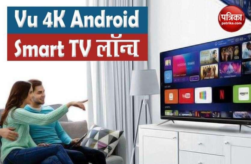 Vu ने चार नए 4K Android Smart TV किए लॉन्च, जानिए फीचर्स व कीमत