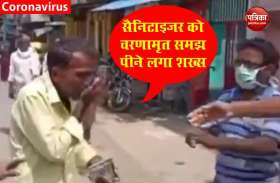 सड़क पर जा रहे शख्स ने सैनिटाइजर को चरणामृत समझ लिया तो लोगों ने कहा- ये है इंडिया.. Sunil Grover ने शेयर किया Video
