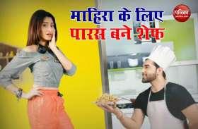 Paras Chhabra बना रहे हैं Mahira के लिए खाना, कहा- कुछ बहुत बढ़िया पक रहा है