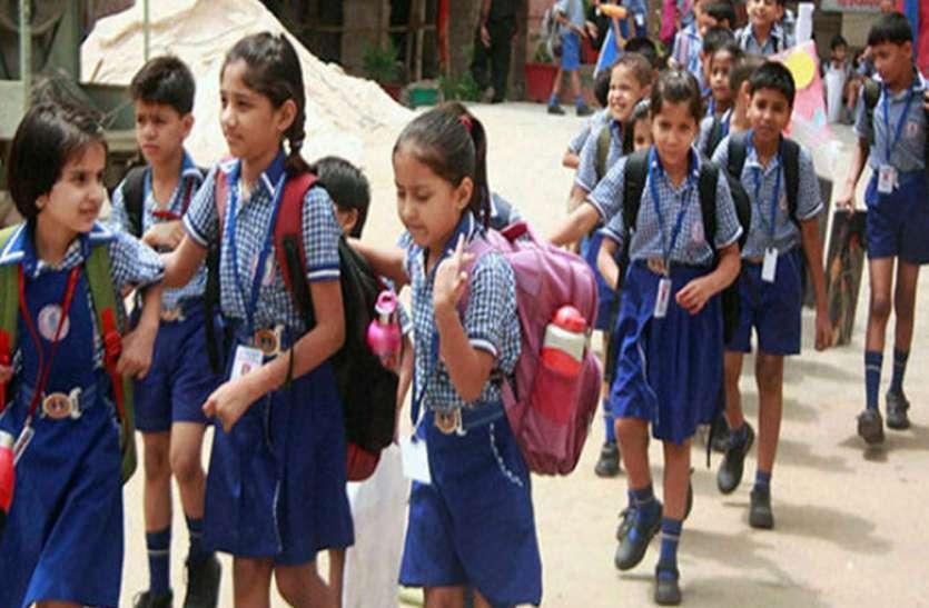 बड़ी खबर : अब खुलेंगे स्कूल, 6 चरणों में होगी पढ़ाई, लागू होगा ऑड-ईवन नियम
