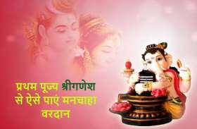 सप्ताह के इस दिन ऐसे करें भगवान गणेश की पूजा, हर समस्या का होगा निवारण