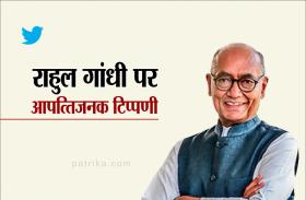 राहुल गांधी के प्रधानमंत्री बनने के बाद हो मेरी मौत, इस फर्जी ट्वीट के बाद मचा हड़कंप