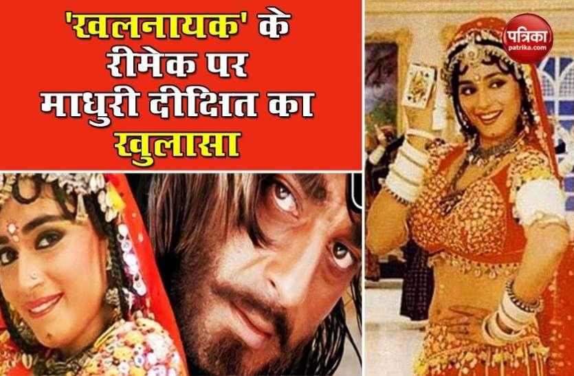 Sanjay Dutt स्टारर फिल्म 'खलनायक' के रीमेक को लेकर Madhuri Dixit अंजान, दिया हैरान कर देने वाला जवाब