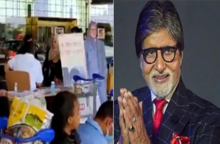 अब सफर में आपके साथ होंगे अमिताभ बच्चन, भटकने नहीं देंगे, Google Maps पर बताएंगे आपको रास्ता!