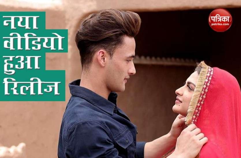 Khyaal Rakhya Kar: आसिम रियाज और हिमांशी खुराना का रोमांटिक गाना हुआ रिलीज, दिखी जबरदस्त कैमिस्ट्री
