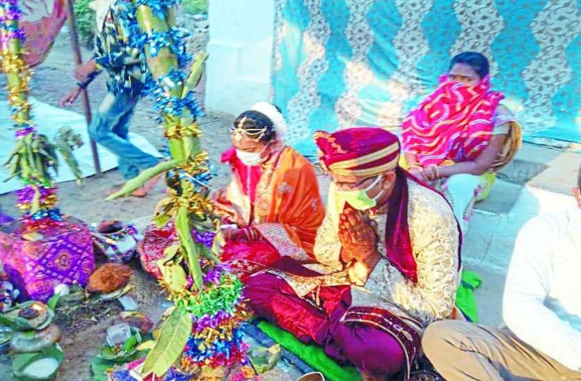 वैवाहिक रस्मों को निभाते हुए बिना शहनाई और बराती के कराई शादी