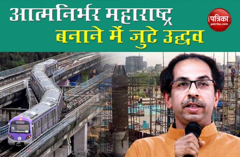 Maharashtra CM उद्धव ठाकरे ने दी फिर से लॉकडाउन लागू करने की चेतावनी