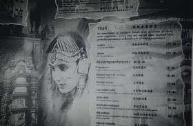 नवाबजादी की फ़ोटो हाेटल मीनू कार्ड पर छापने का मामला, रामपुर के नवाबजादे ने चीन के होटल समेत पाकिस्तान की क्राफ्ट कंपनी काे भेजा नाेटिस
