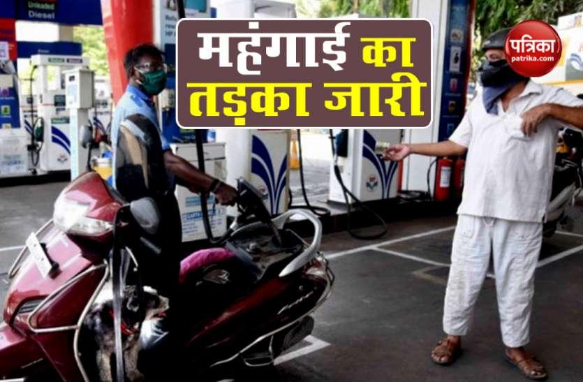 लगातार पांचवें दिन Petrol और Diesel पर महंगाई जारी, 60 पैसे प्रति लीटर का हुआ इजाफा