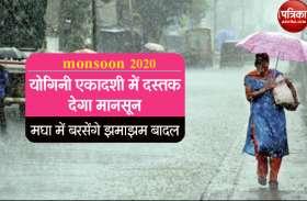 मानसून: योगिनी एकादशी को दस्तक दे सकता है मानसून, मघा में जमकर बरसेंगे बादल