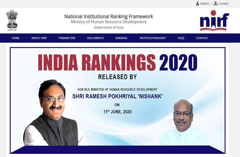 NIRF Ranking 2020 updates: एनआईआरएफ रैंकिंग जारी, ओवरऑल कैटेगरी में IIT मद्रास देश का बेस्ट संस्थान