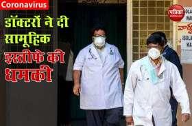 COVID-19: Delhi में वेतन न मिलने से नाराज Docters, सामूहिक इस्तीफा की दी धमकी