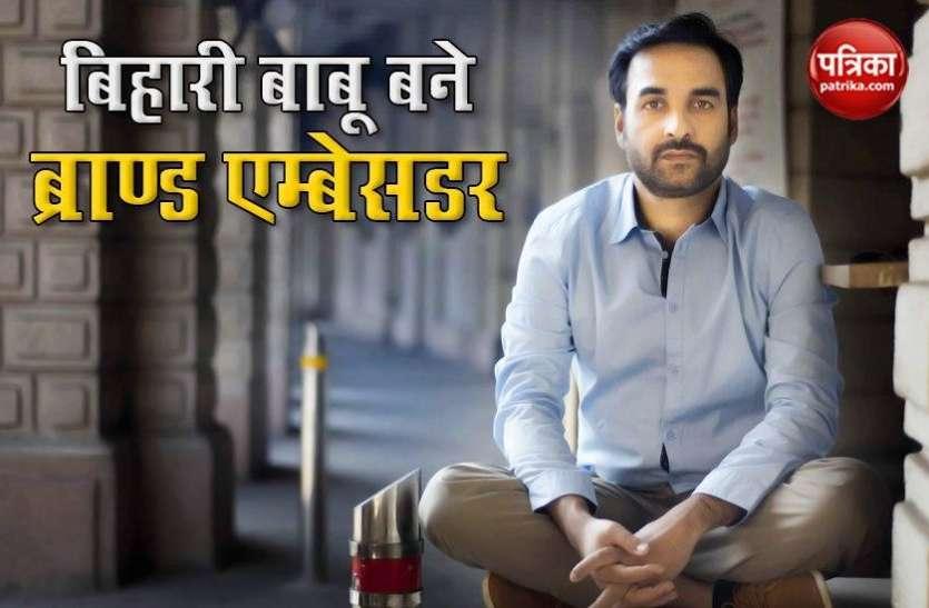 दिग्गज अभिनेता Pankaj Thripathi को बिहार सरकार ने दिया तोहफा, ब्राण्ड एम्बेसडर बन करेंगे खादी का प्रचार