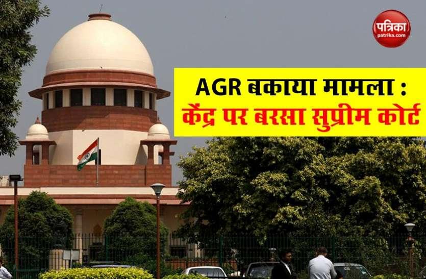 Photo of AGR Case : फैसले की गलत व्याख्या करने पर Supreme Court की केंद्र को लताड़, हलफनामा दायर करने का आदेश