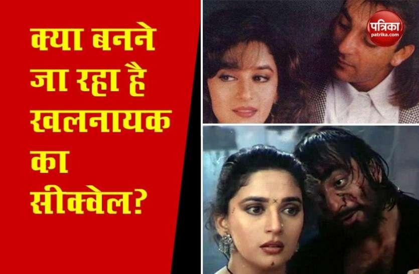 Khalnayak के सीक्वेल से क्या Madhuri Dixit और Sanjay Dutt को रखा गया बाहर? फिल्म को लेकर एक्ट्रेस को नहीं कोई खबर