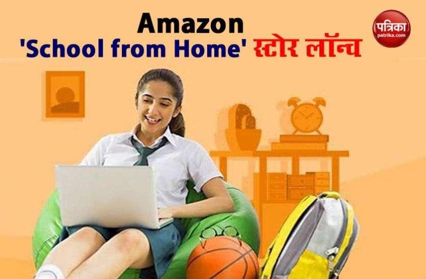 Amazon 'School from Home' स्टोर लॉन्च, यहां मिलेगी सभी जरूरी चीजें