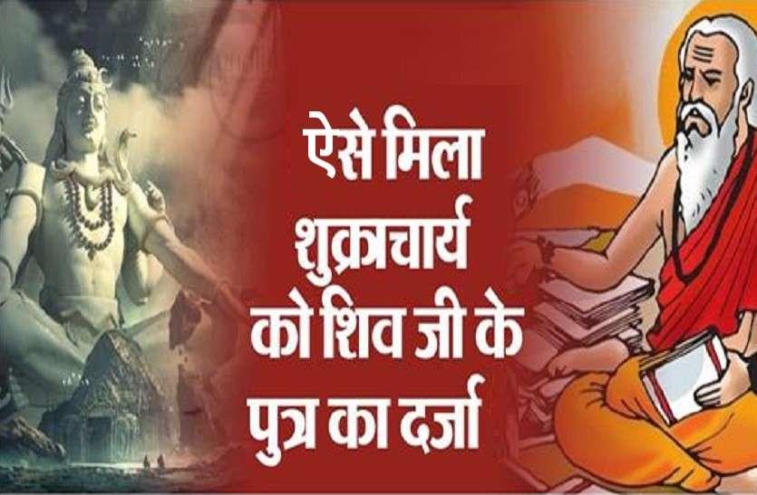 An Special story of Asura's guru Shukracharya : The God of Luck