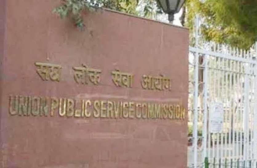 UPSC Recruitment 2020:असिस्टेंट प्रोफेसर और मेडिकल ऑफिसर सहित अन्य के 121 पदों पर निकली भर्ती, जल्द करें अप्लाई