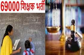 69000 Shikshak Bharti : टीचर भर्ती मामले में विशेष अपील पर हाईकोर्ट का फैसला आज, सिंगल बेंच के निर्णय पर डबल बेंच करेगी सुनवाई