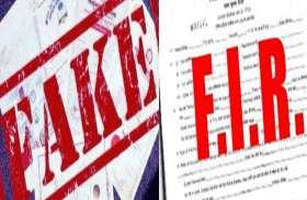 Fake Documents पर सरकारी नौकरी करते पकड़े गए और दो शिक्षक, हुए निलम्बित, वेतन की भी होगी रिकवरी