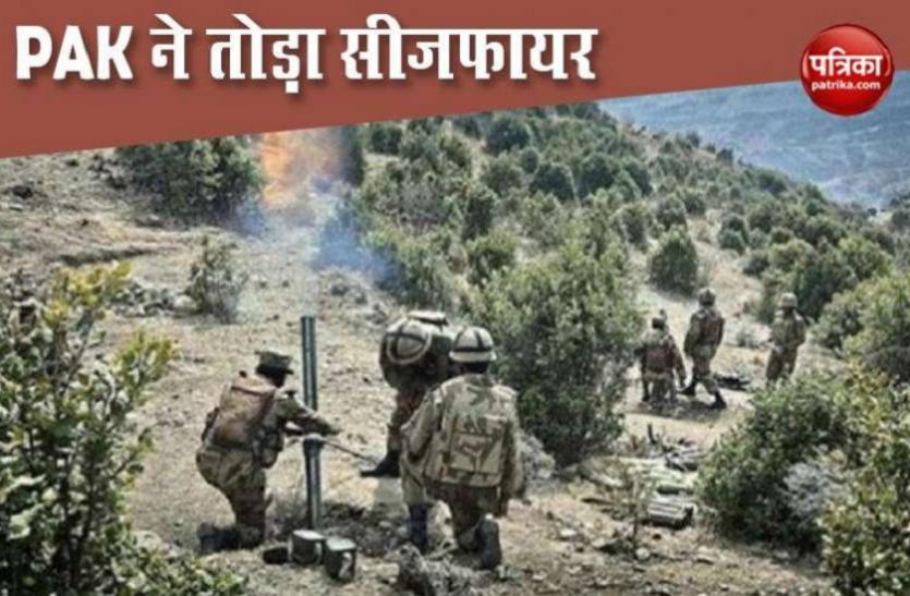 Jammu-Kashmir: Baramulla  में PAK Army ने LOC पर की फायरिंग, गोलीबारी में महिला की मौत