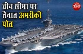 China की सीमा पर गश्त लगा रहे अमरीकी विमानवाहक पोत, भारत को सुरक्षा देने की कोशिश!