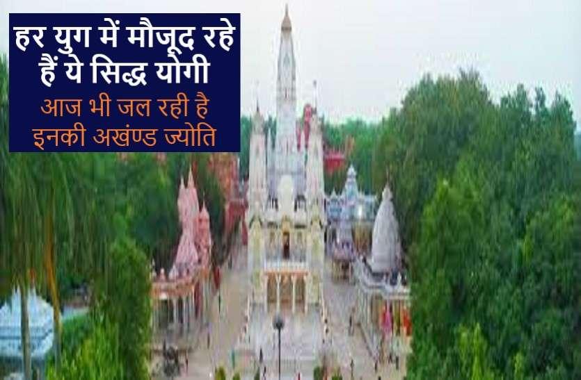 भगवान शिव के ऐसे अवतार : जिनके मंदिर में त्रेता युग से जल रही अखंड ज्योति