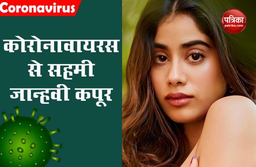 स्टाफ को कोरोनावायरस होने से डर गईं थीं Janvhi Kapoor, सुरक्षा के लिए घर में मास्क,ग्लव्स पहन कर रखती हैं