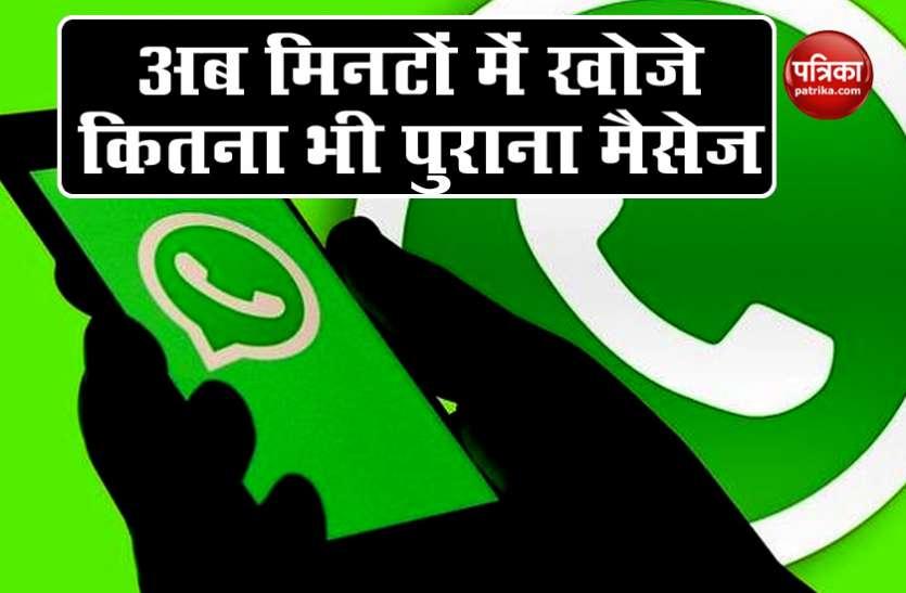 WhatsApp में जुड़ने वाला है नया फीचर, मिनटों में खोज सकेंगे पुराना मैसेज