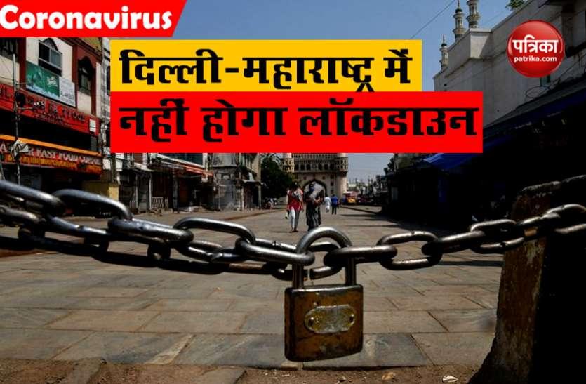 दिल्ली और महाराष्ट्र सरकार ने की घोषणा, 15 जून से लागू नहीं हो रहा Lockdown
