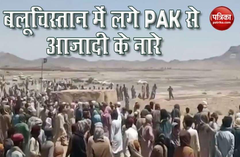 बलूचिस्तान में दोहरे हत्याकांड के बाद PAK से आजादी के लगे नारे, भाग खड़ी हुई पाकिस्तानी सेना