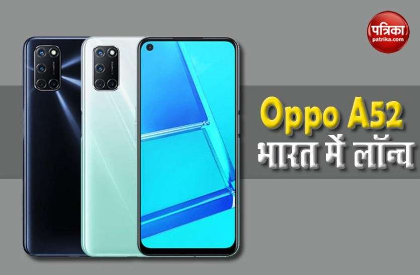 Oppo A52 भारत में लॉन्च, 17 जून को होगी सेल, जानें कीमत व ऑफर्स