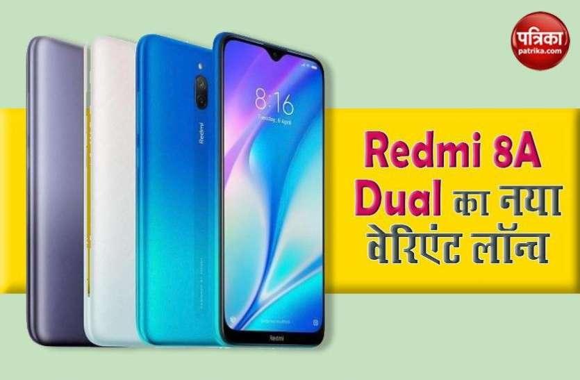 भारत में Redmi 8A Dual का नया वेरिएंट लॉन्च, जानिए कीमत व फीचर्स