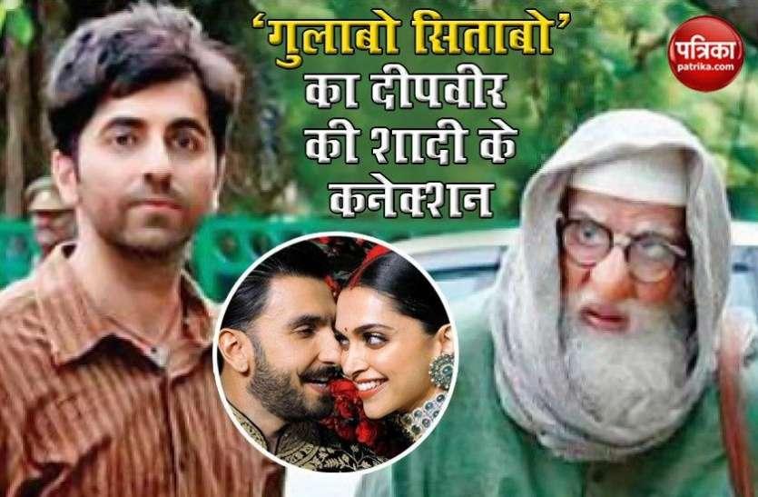 Gulabo Sitabo का आखिर दीपिका और रणवीर की शादी से क्या है कनेक्शन? जानिए पूरी सच्चाई