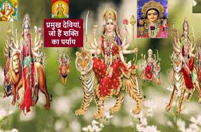 सनातन धर्म की सुख और सौभाग्य प्रदान करने वाली प्रमुख अधिष्ठात्री देवियां, जो हैं शक्ति का पर्याय