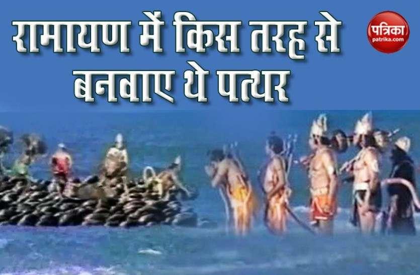 रामायण में रामानंद सागर के राज का हुआ खुलासा,कैसे पानी पर तैराए गए थे 'राम' लिखे पत्थर