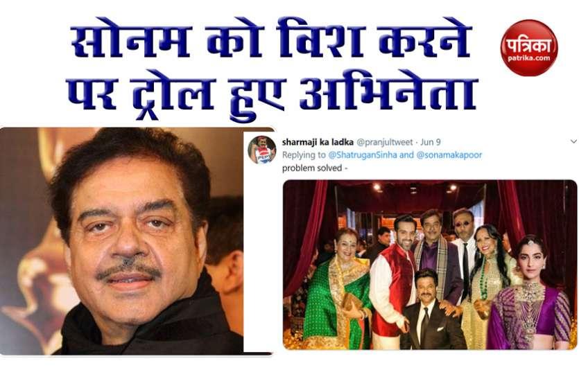 Sonam Kapoor को बर्थडे विश करना भारी पड़ा Satrughan Sinha को, पोस्ट डिलीट होने पर भी हो रहे हैं ट्रोल