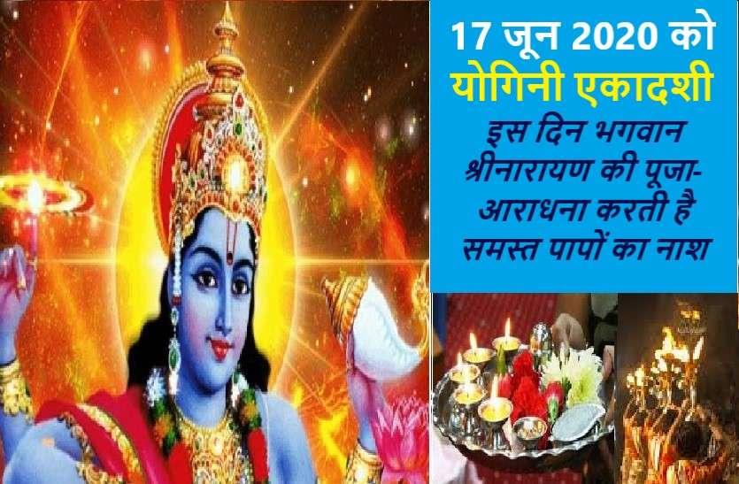 https://www.patrika.com/festivals/yogini-ekadashi-2020-puja-vidhi-date-shubh-muhurat-and-importance-6182703/
