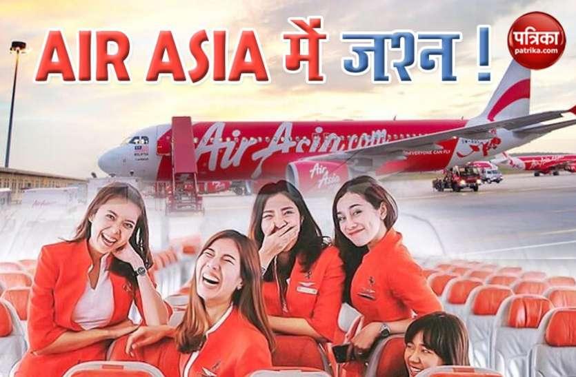 Air Asia ने किया जश्न का ऐलान, 50 हजार लोगों को फ्री में कराएगा यात्रा