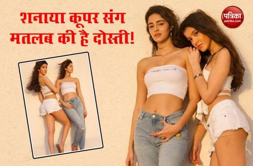 एक्ट्रेस Ananya Pandey को दोस्त Shanaya Kapoor से डर! दोस्ती टूटने पर खुल ना जाए कई छुपे हुए राज