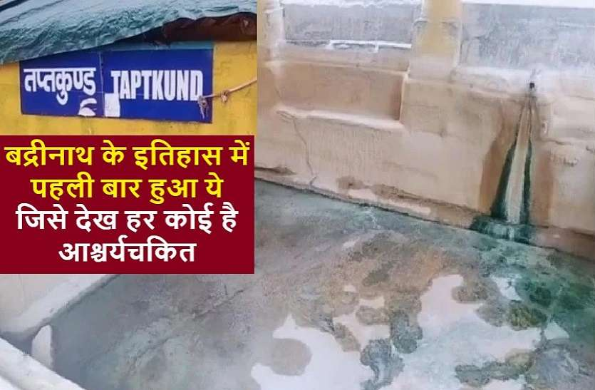 https://www.patrika.com/pilgrimage-trips/first-time-in-history-the-badrinath-miraculous-water-kund-dried-up-6180967/
