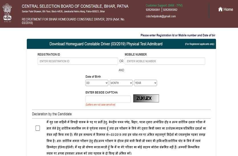 बिहार पुलिस कांस्टेबल पीईटी एडमिट कार्ड जारी, यहां देखें सीधा लिंक