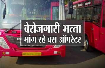 ट्रांसपोर्ट टैक्स में छूट और 5 हज़ार रुपए बेरोजगारी भत्ता मांग रहे बस ऑपरेटर