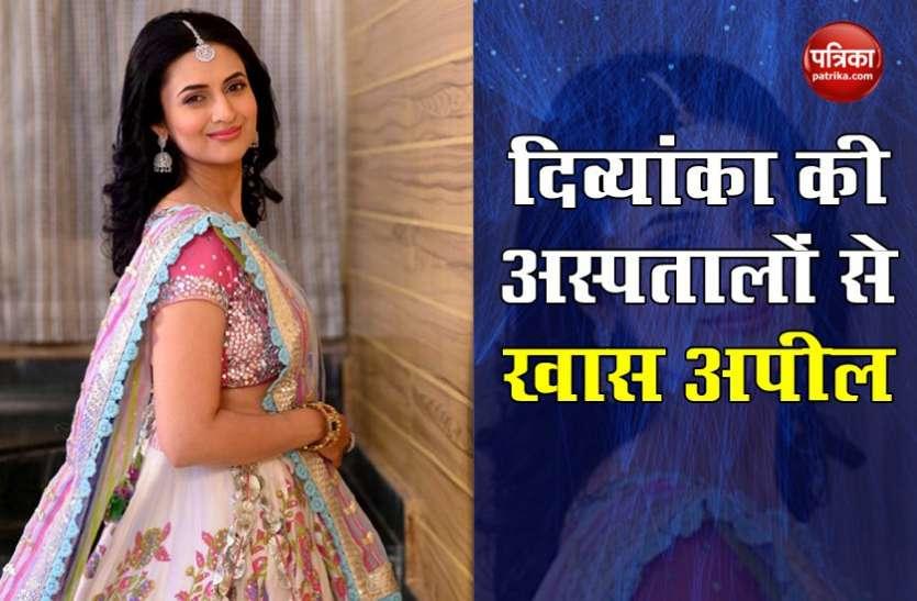 अस्पतालों में नहीं मिल रहे बेड, टीवी एक्ट्रेस Divyanka Tripathi ने सोशल मीडिया पर की खास अपील
