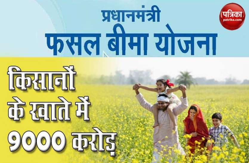 किसानों के खाते में पहुंचे 9000 करोड़ रूपए, जानें PM Fasal Bima Yojana के लिए आपको क्या करना होगा