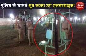 Park में Gym कर रहे 'भूत' को पकड़ने पहुंची थी Jhansi Police, फिर जो हुआ इस Video में देखें