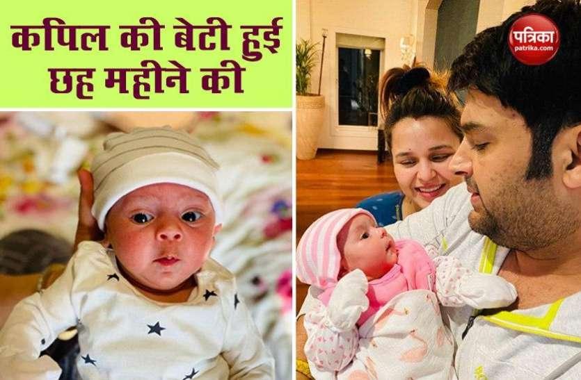 कॉमेडियन Kapil Sharma की बेटी Anayra Sharma हुईं छह महीने की, सोशल मीडिया पर वायरल हुई तस्वीरें