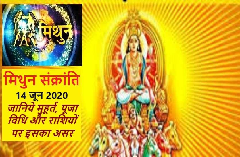 https://www.patrika.com/religion-news/mithun-sankranti-2020-on-14-june-2020-and-its-importance-6182885/